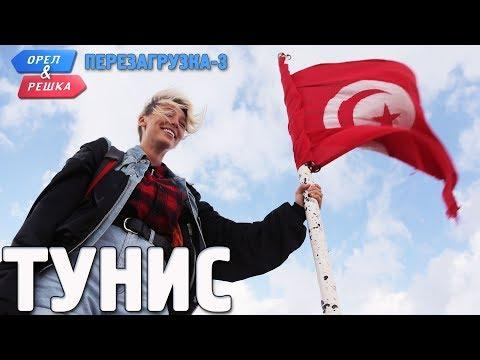 Тунис. Орёл и Решка. Перезагрузка-3 (Russian, English Subtitles)